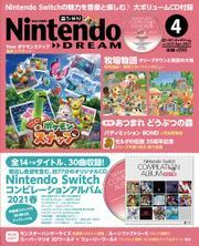 Nintendo DREAM(ニンテンドードリーム) (2021年04月号) / 徳間書店