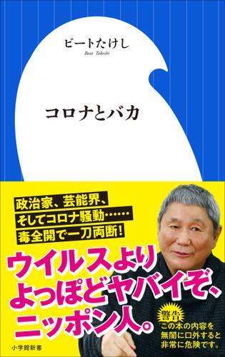 コロナとバカ(小学館新書) / ビートたけし