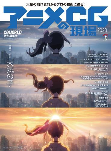アニメCGの現場2020 / CGWORLD編集部