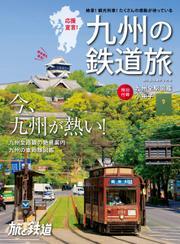 旅と鉄道 増刊 (2021年6月号) / 天夢人