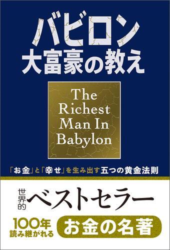 小説版 バビロン大富豪の教え 「お金」と「幸せ」を生み出す五つの黄金法則 / ジョージ・S・クレイソン