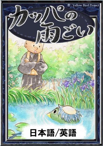 カッパの雨ごい 【日本語/英語版】 / 日本の昔話