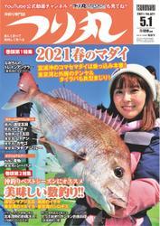 つり丸 (2021年5/1号) / マガジン・マガジン