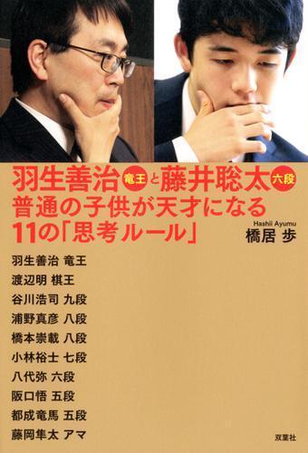 羽生善治竜王と藤井聡太六段 普通の子供が天才になる11の「思考ルール」 / 橋居歩