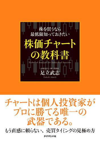 株価チャートの教科書 / 足立武志
