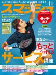 スマッシュ (2021年1月号) / 日本スポーツ企画出版社