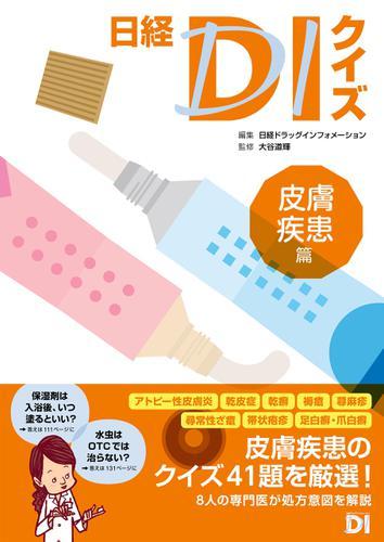 日経DIクイズ 皮膚疾患篇 / 大谷道輝