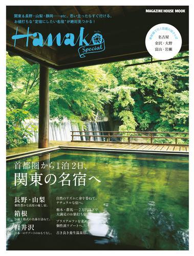 Hanako SPECIAL 首都圏から1泊2日、関東の名宿へ / マガジンハウス