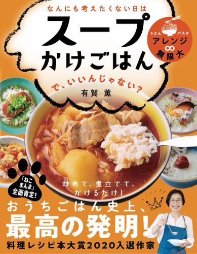 なんにも考えたくない日は スープかけごはん で、いいんじゃない?(ライツ社) / 有賀薫