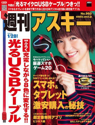 週刊アスキー 2014年 1/28増刊号 / 週刊アスキー編集部