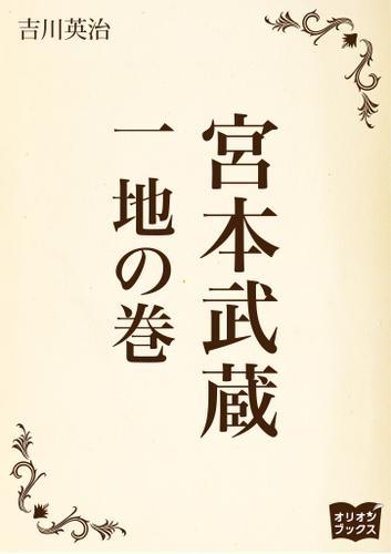宮本武蔵 一 地の巻 / 吉川英治