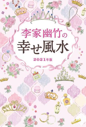 李家幽竹の幸せ風水 2021年版 / 李家幽竹