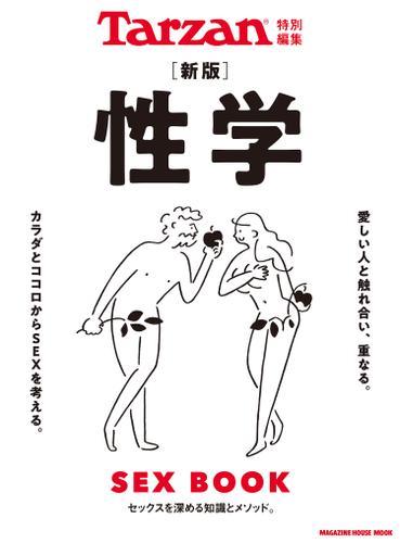 Tarzan特別編集 新版 性学 / マガジンハウス
