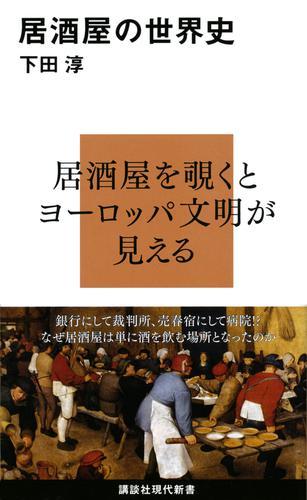 居酒屋の世界史 / 下田淳