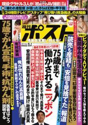 週刊ポスト (2017年9/1号) 【読み放題限定】