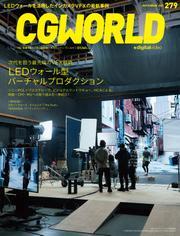 CGWORLD 2021年11月号 vol.279 (特集:LEDウォール型バーチャルプロダクション) / CGWORLD編集部