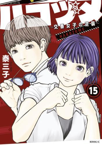 ハコヅメ~交番女子の逆襲~(15) / 泰三子