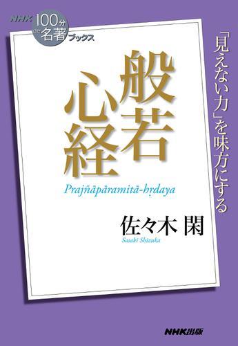 NHK「100分de名著」ブックス 般若心経 / 佐々木閑