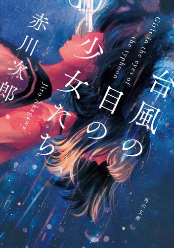台風の目の少女たち / 赤川次郎