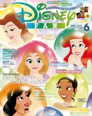 ディズニーファン 2021年 6月号 / ディズニーファン編集部