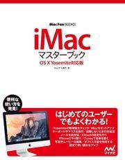 iMacマスターブック OS X Yosemite対応版 / 松山茂