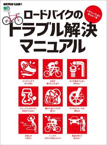 ロードバイクのトラブル解決マニュアル / BiCYCLE CLUB編集部