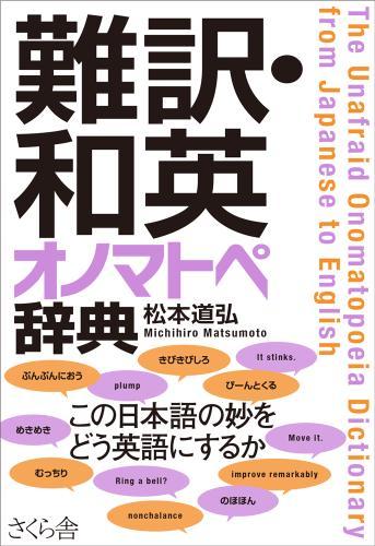 難訳・和英 オノマトペ辞典 / 松本道弘
