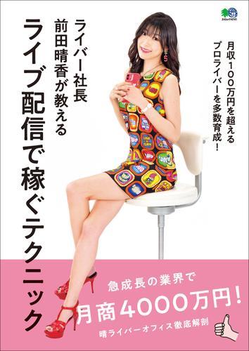 ライバー社長前田晴香が教えるライブ配信で稼ぐテクニック / 前田晴香