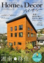 ホーム&デコール+バイザシー (Vol.6)