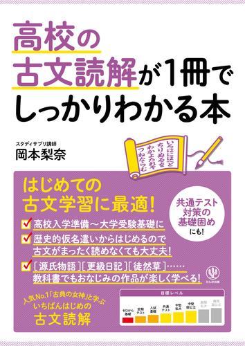 高校の古文読解が1冊でしっかりわかる本 / 岡本梨奈