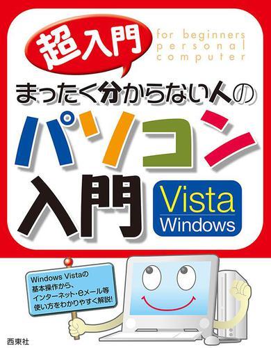 超入門版 まったく分からない人のパソコン入門 VISTA / セラン・エディターズ・ネットワーク