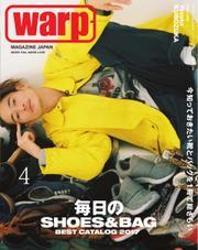 warp MAGAZINE JAPAN(ワープ・マガジン・ジャパン)  (2017年4月号)