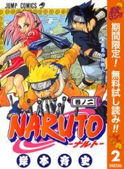【期間限定無料配信】NARUTO―ナルト― モノクロ版