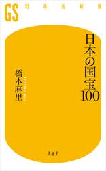 日本の国宝100 / 橋本麻里