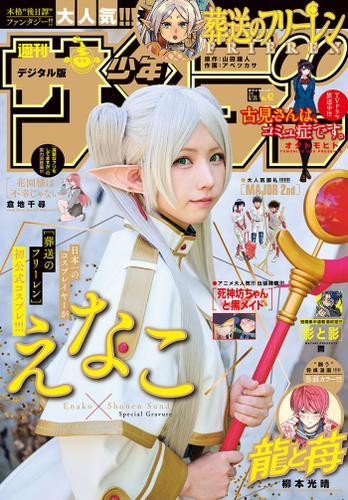 週刊少年サンデー 2021年42号(2021年9月15日発売) / 週刊少年サンデー編集部