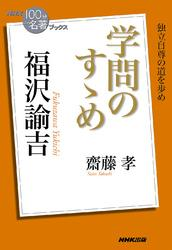 NHK「100分de名著」ブックス 福沢諭吉 学問のすゝめ / 齋藤孝