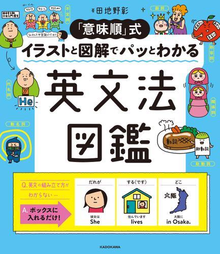 「意味順」式 イラストと図解でパッとわかる 英文法図鑑 / 田地野彰