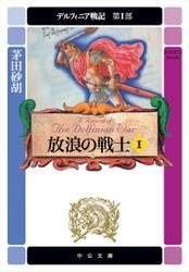 デルフィニア戦記 第I部 放浪の戦士1 / 茅田砂胡
