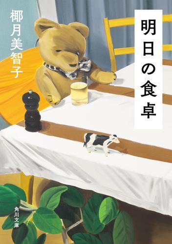 明日の食卓 / 椰月美智子