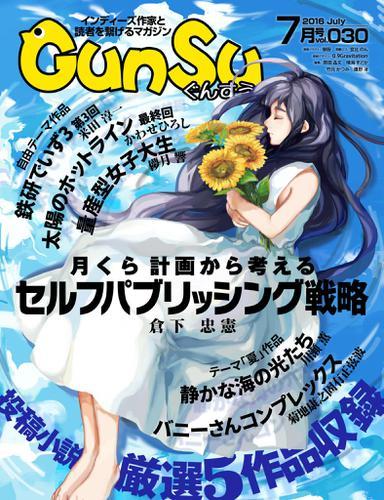 月刊群雛 (GunSu) 2016年 07月号 ~ インディーズ作家と読者を繋げるマガジン ~ / 倉下忠憲