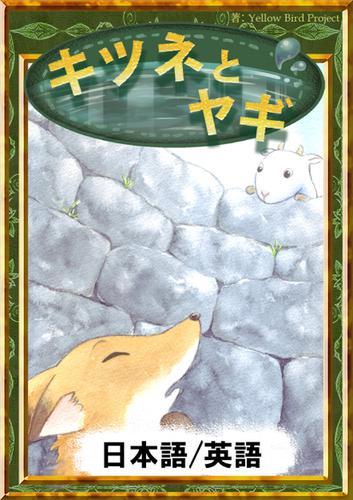 キツネとヤギ 【日本語/英語版】 / ちひろ
