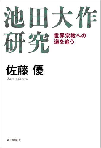 池田大作研究 世界宗教への道を追う / 佐藤 優