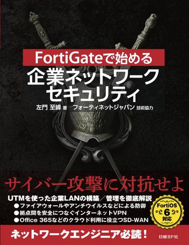 FortiGateで始める 企業ネットワークセキュリティ / 左門 至峰