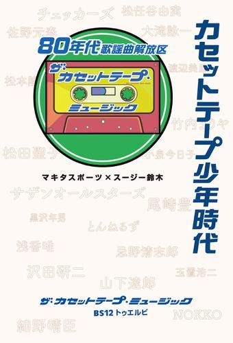カセットテープ少年時代 80年代歌謡曲解放区 / ザ・カセットテープ・ミュージック