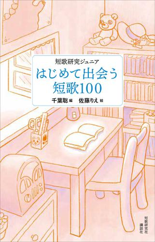 短歌研究ジュニア 初めて出会う短歌100 / 千葉聡