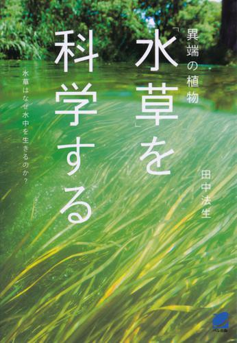 異端の植物「水草」を科学する / 田中法生