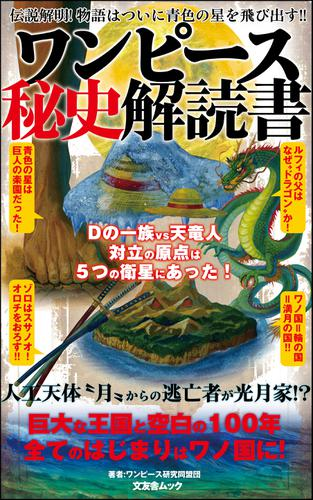 ワンピース秘史解読書 / ワンピース研究同盟団