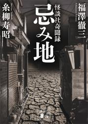 忌み地 怪談社奇聞録 / 福澤徹三