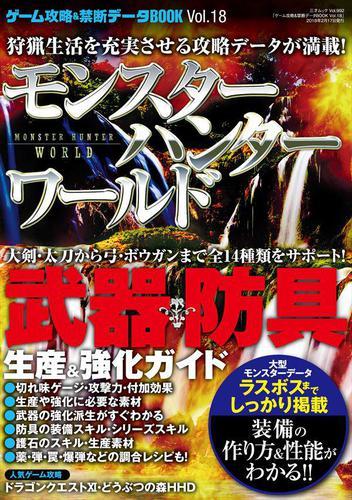 ゲーム攻略&禁断データBOOK vol.18 / 三才ブックス