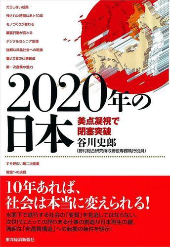 2020年の日本―美点凝視で閉塞突破 / 谷川史郎
